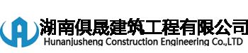 湖南俱晟建筑工程有限公司